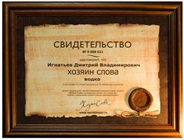 Прикольный именной сертификат Хозяин слова