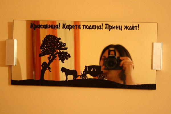 Зеркальце «Карета подана»