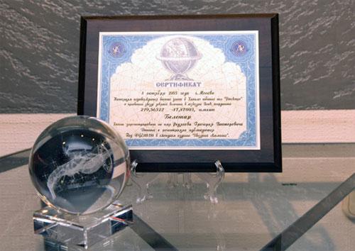 Именной сертификат на звезду