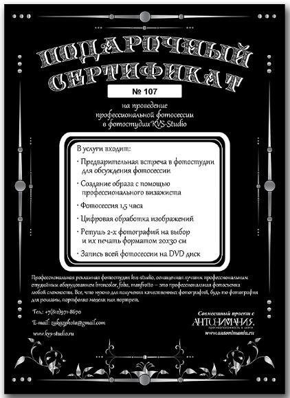 Сертификат Antonimania