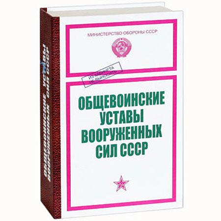 Общевоинский устав с флягой