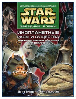 Серия энциклопедий по «Звездным войнам»