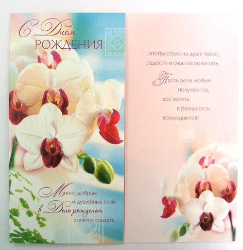 Поздравление с днем рождения женщине с картинкой орхидей, городов