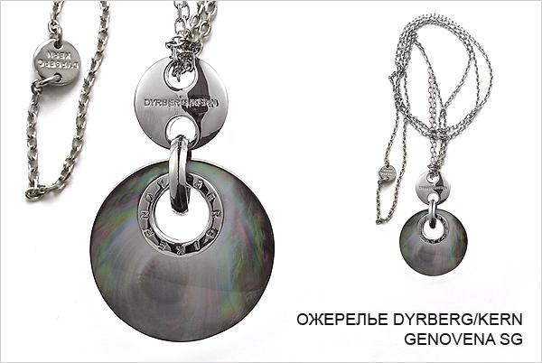Колье DYRBERG/KERN