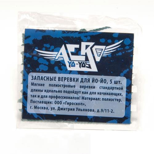 Цветные веревки AERO (5 шт.)