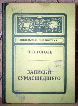 Как будто книга