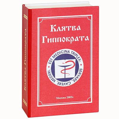 Книга Клятва Гиппократа