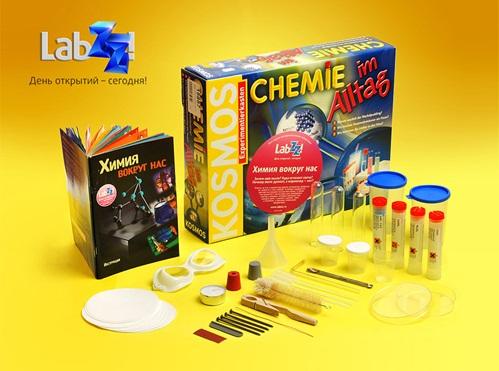 Набор Юный химик