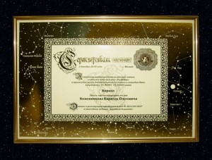 Сертификат на звезду