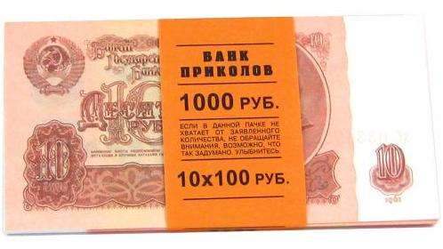 советские деньги