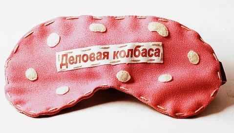 маска для сна деловая колбаса