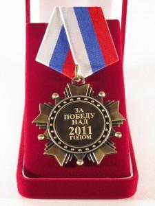 орден за взятие 2011 года
