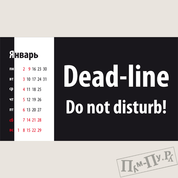 Dead-line. Do not disturb!