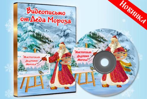 Videopis'mo ot Deda Moroza Masterskaja Dedushki Moroza