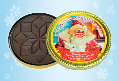 Imennaja shokoladnaja medal ot Deda Moroza