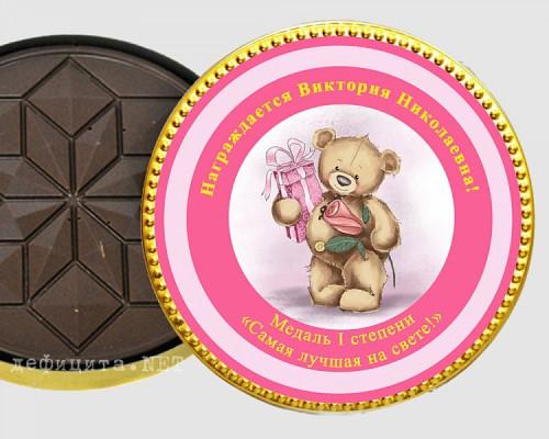 Imennaya shokoladnaya-medal-samaya-luchshaya-na-svete
