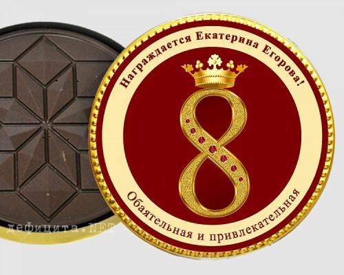Imennaya shokoladnaya medal samaya oboyatelnaya-i-privlekatelnaya_2