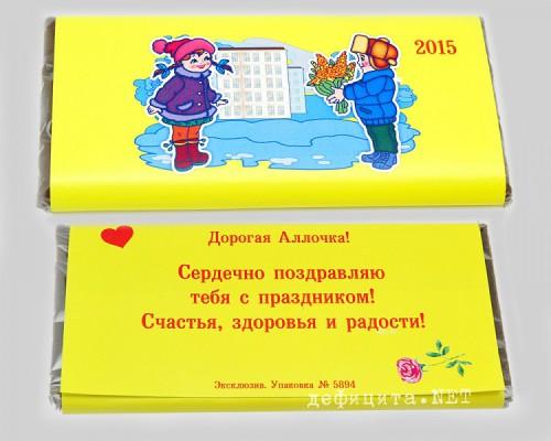 Imennaya shokoladnaya-otkrytka-s-8-marta-2