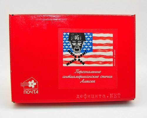 Personal'nye antiamerikanskie spichkiPersonal'nye antiamerikanskie spichki