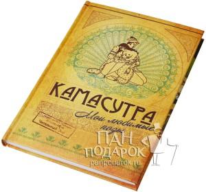 kniga_dlya_zapisej_kamasutra